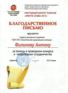 Филинов А. Благодарственное письмо медкол
