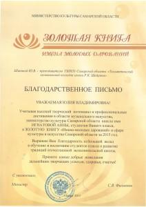 Шикина Золотая книга