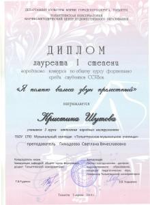 Шутова К. Диплом 1 степ