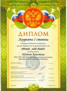 Шутова