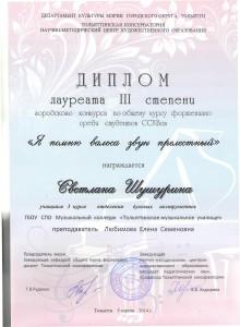 Шушурина С. 3 степени