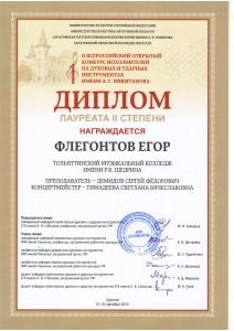 им.Никитанова Флегонтов
