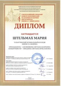им.Никитанова Штельмах