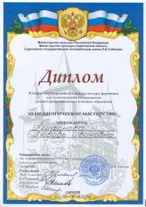 фортепиано Агафонова и Обухова - 0002