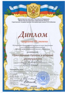 фортепиано Агафонова и Обухова - 0003